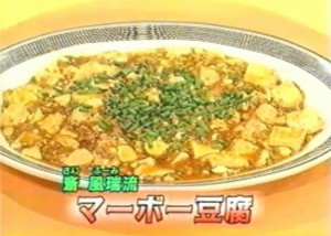 基本の麻婆豆腐